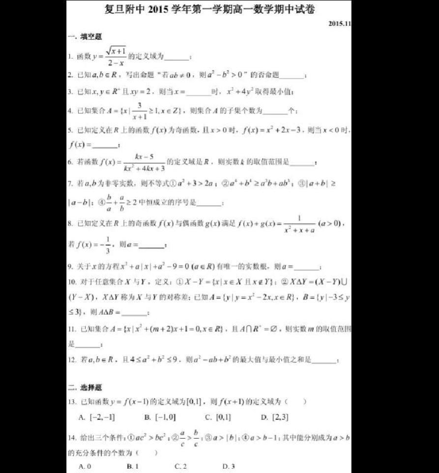 2015学年第一学期复旦附中高一试卷数学(期中)