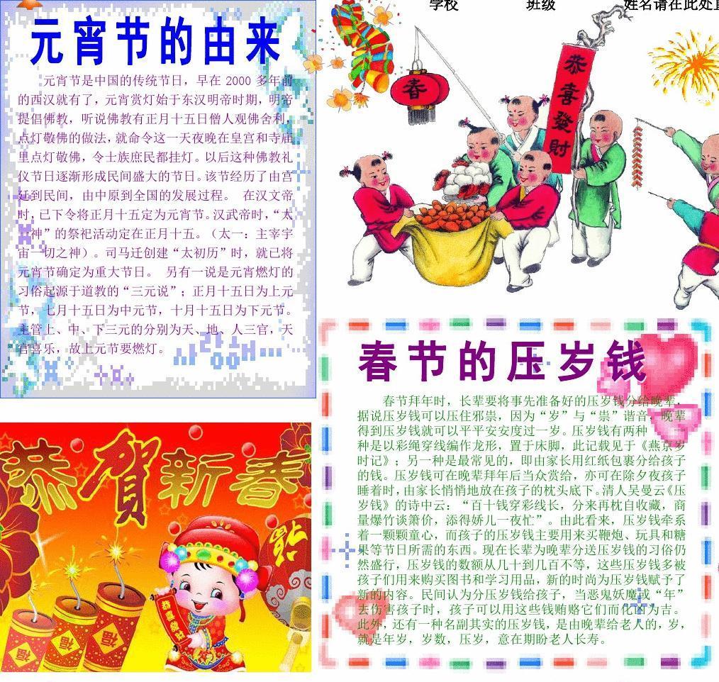我们的节日新年春节电子小报欢度春节手抄报模板简报传统节日板报中国