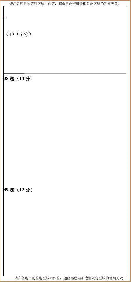 艳霞教育2017年高考全国卷1文综答题卡模板图片