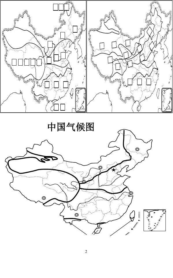 初中历史视频课_中国空白地图_word文档在线阅读与下载_无忧文档