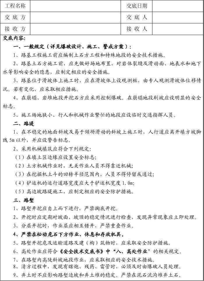 (路基开挖土石方工程)安全技术交底书_word文