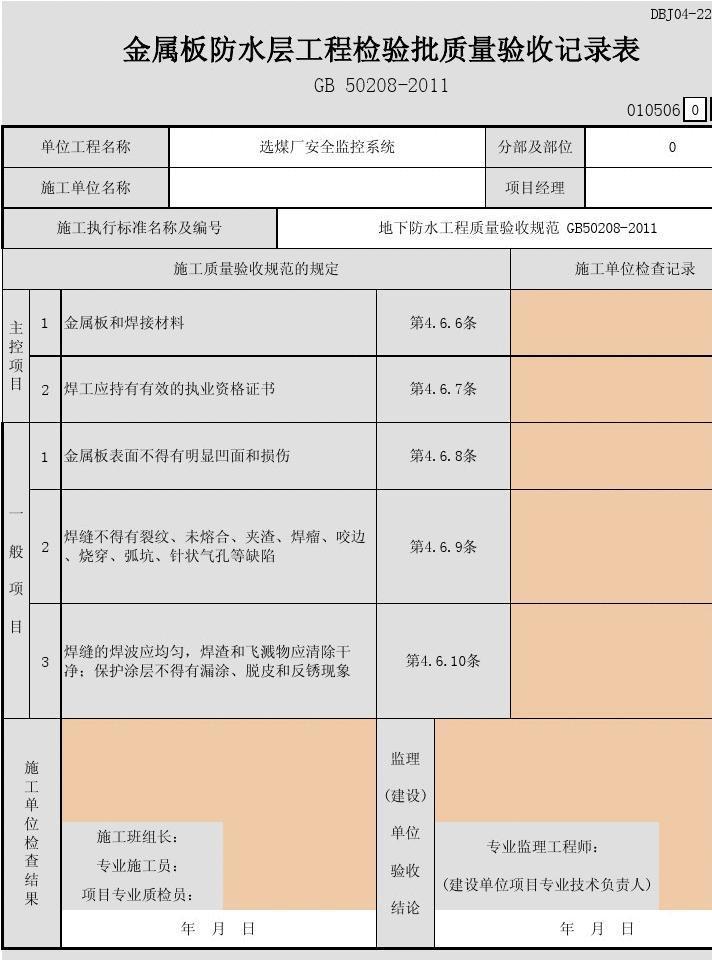金属板防水层工程检验批质量验收记录表