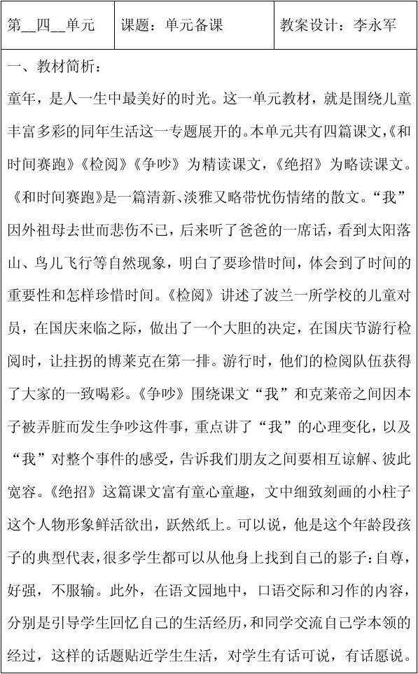 房村镇涝坡小学三年级下册第四单元备课李永军