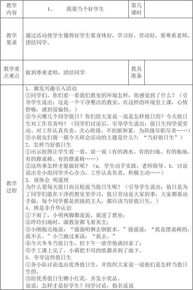 北京大学出版社年级一小学教案健康教育小学汉坝上册图片