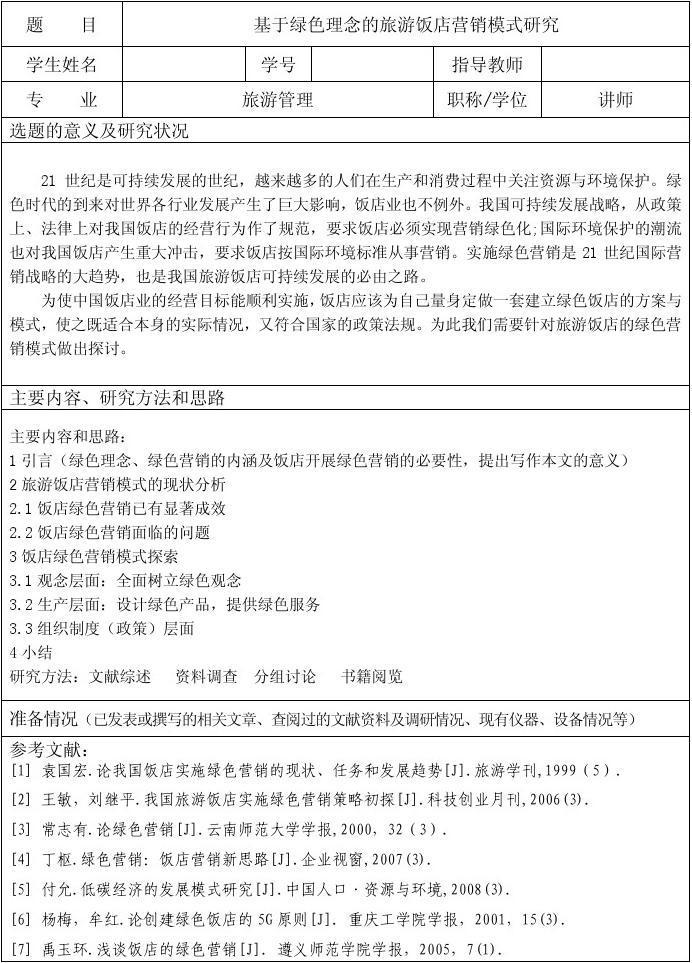 www.fz173.com_开题报告国内外研究现状范文。