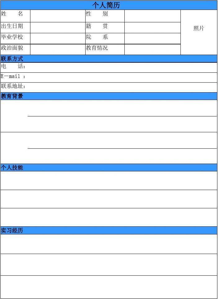免费文档 所有分类 求职/职场 简历封面/模板 手写简历  第1页 (共2页图片