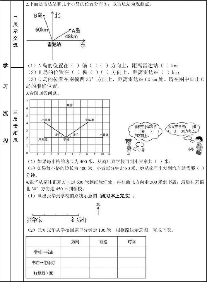 方向与位置(二)- 3