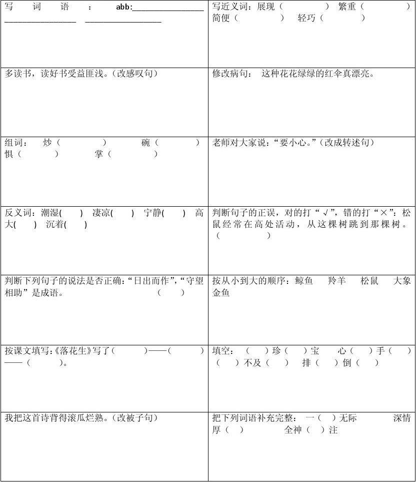 小�W五年��Z文精�}�x做II (94)