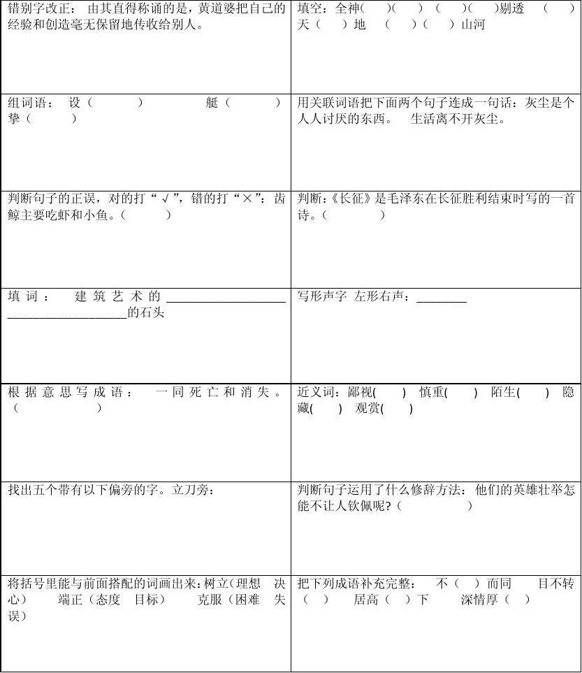 五年级语文课堂拓展精选练习III (75)