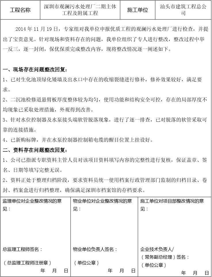 深圳优质工程检查情况反馈表回复