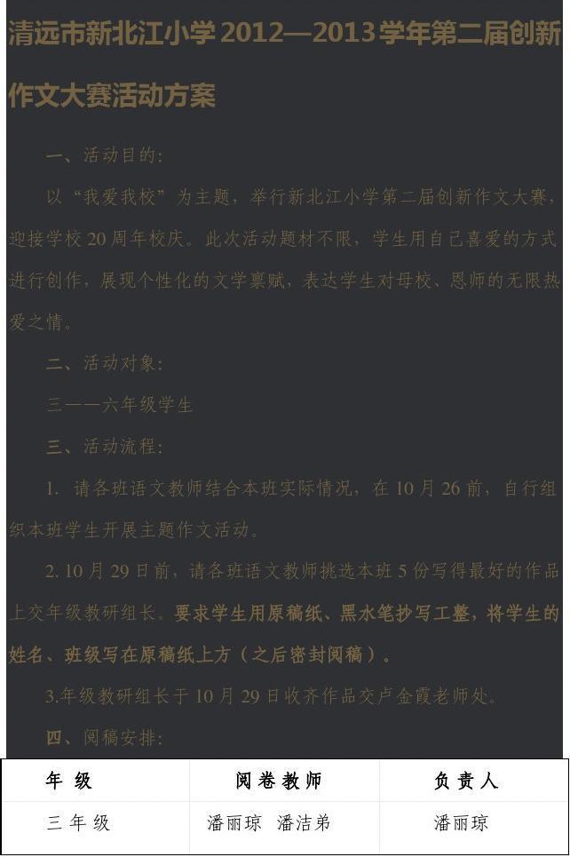 清远市新北江小学2012—2013学年第二届创新作文大赛活动方案