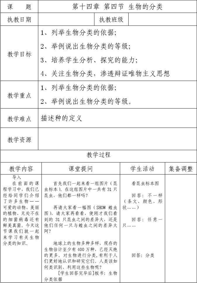 百科知识竞赛试题(100道及答案)