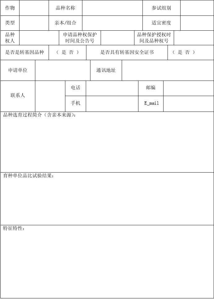 北京市农作物品种区域试验参试申请表