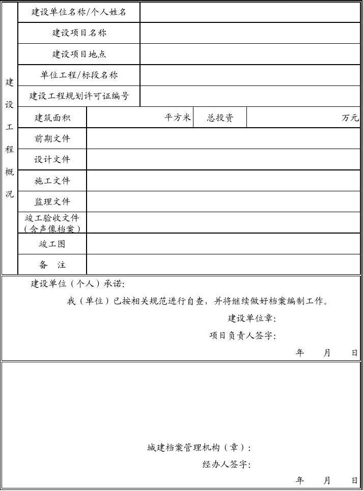 水利工程建设项目施工监理和施工单位档案资料整编目录