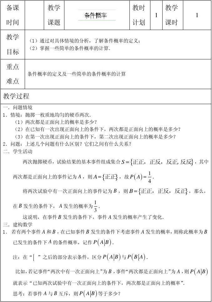 连云港市灌云县四队中学高中数学教案:条件概率 (苏教版选修2-3)
