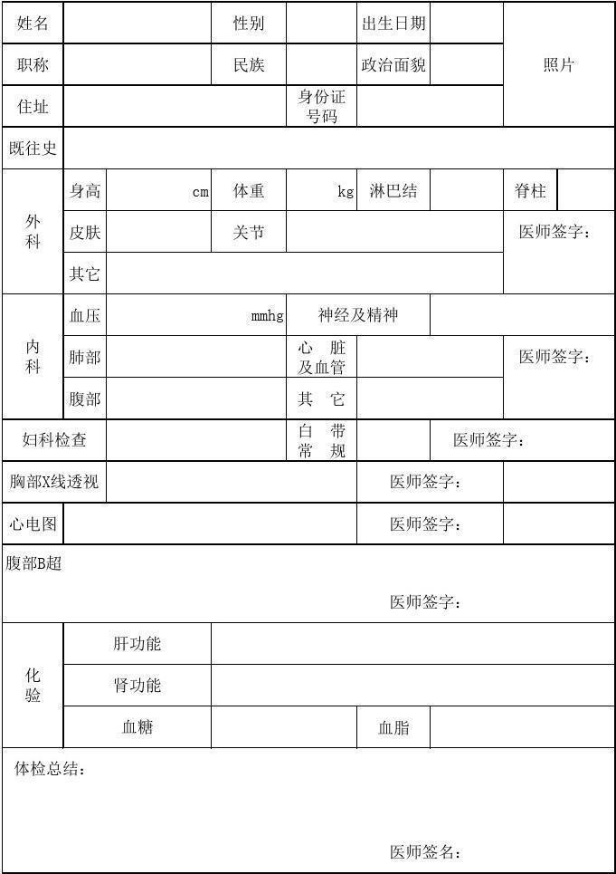 職工體檢表