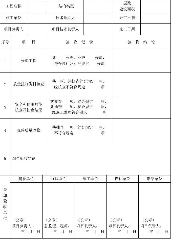 GB50300-2013新规范 统表1-4
