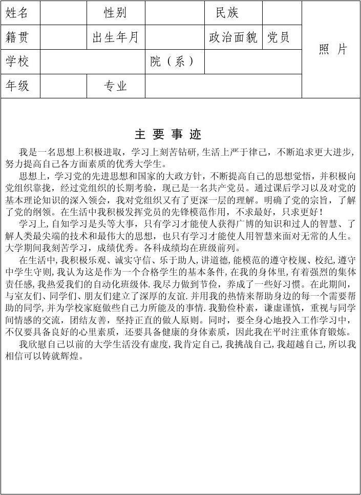 三好学生事迹材料_三好学生主要事迹_word文档在线阅读与下载_免费文档