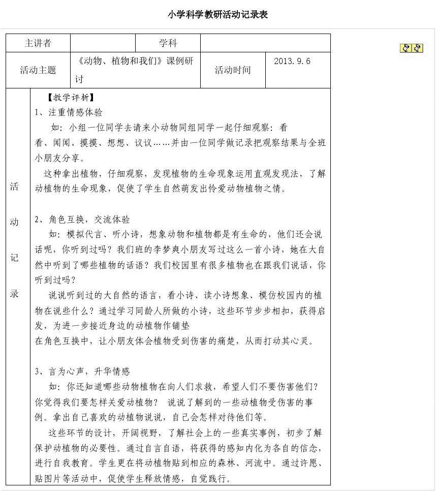 小学语文教研记录表_小学科学教研活动记录表2013_文档下载