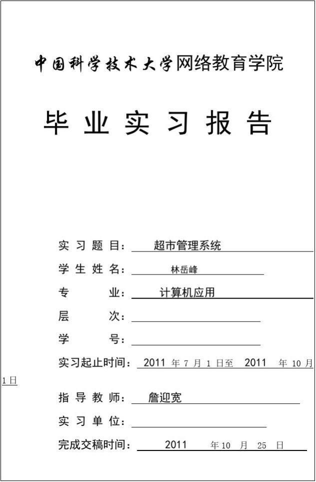 毕业生实习报告总结_专科毕业实习报告格式及写作要求_文档下载