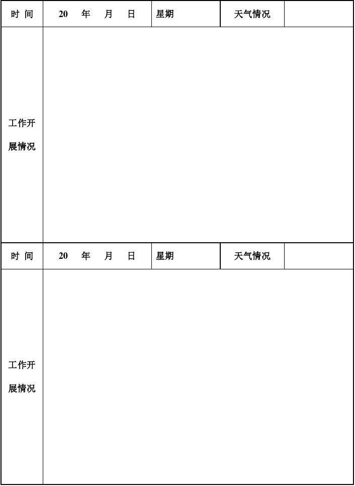(住村工作日志)