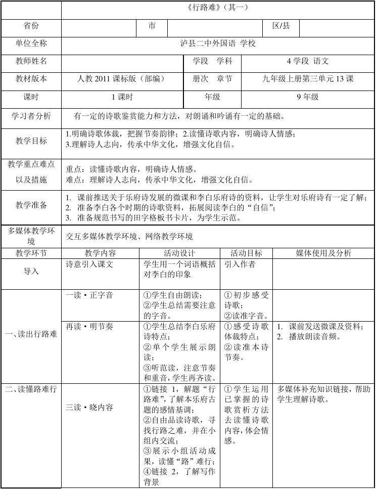 部编人教版初中语文九年级上册《13诗词三首:行路难(其一)》优质课导学案_1