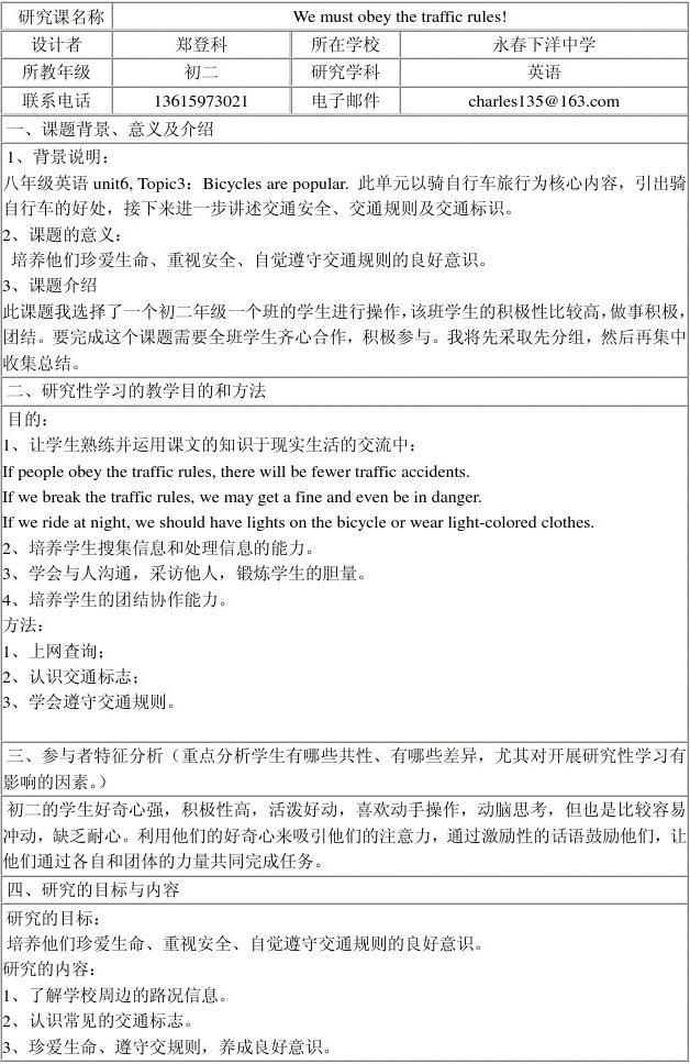 方案英语研究性学习设计思潮交通安全中国现代建筑设计初中图片