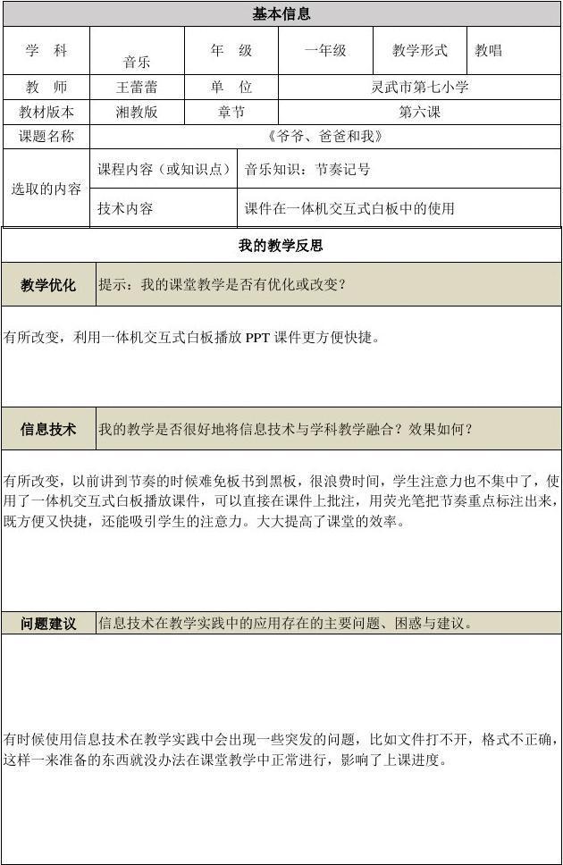 宁夏技术教学:爸爸疏散《信息、爷爷和我》_w教学楼防火a技术反思设计图片