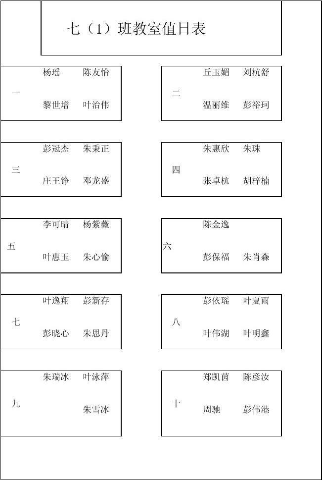 教室值日表