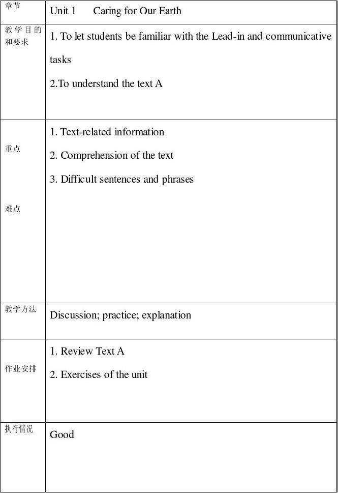 大学体验英语教案第三册(精简版)