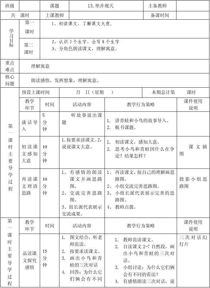 魂断蓝桥ppt_13 坐井观天 导学案_word文档在线阅读与下载_文档网