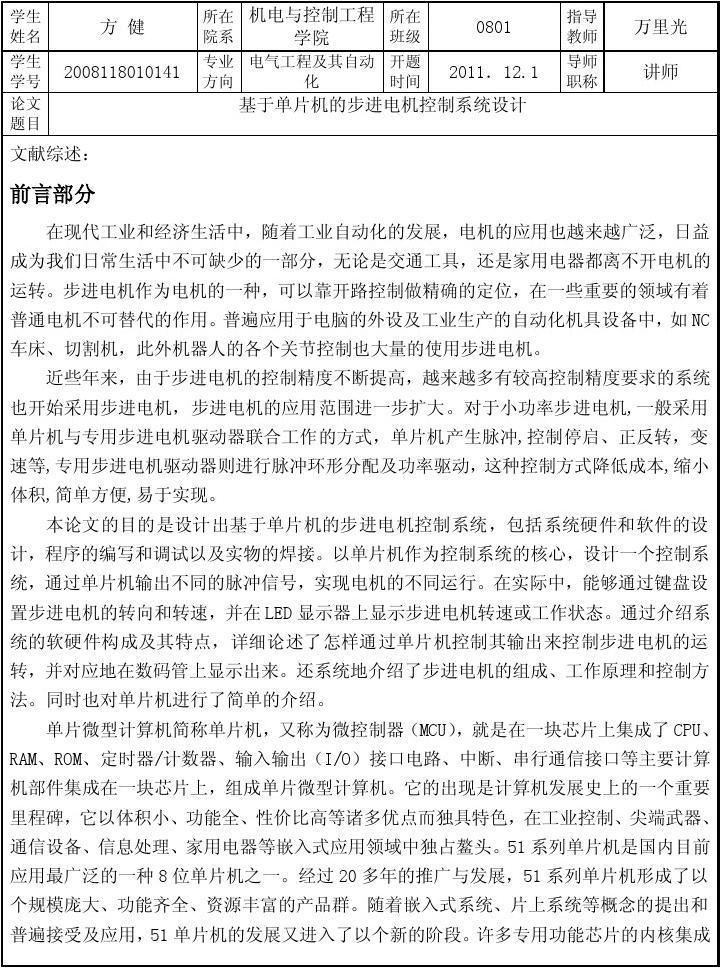 【湖北师范大学开题报告】