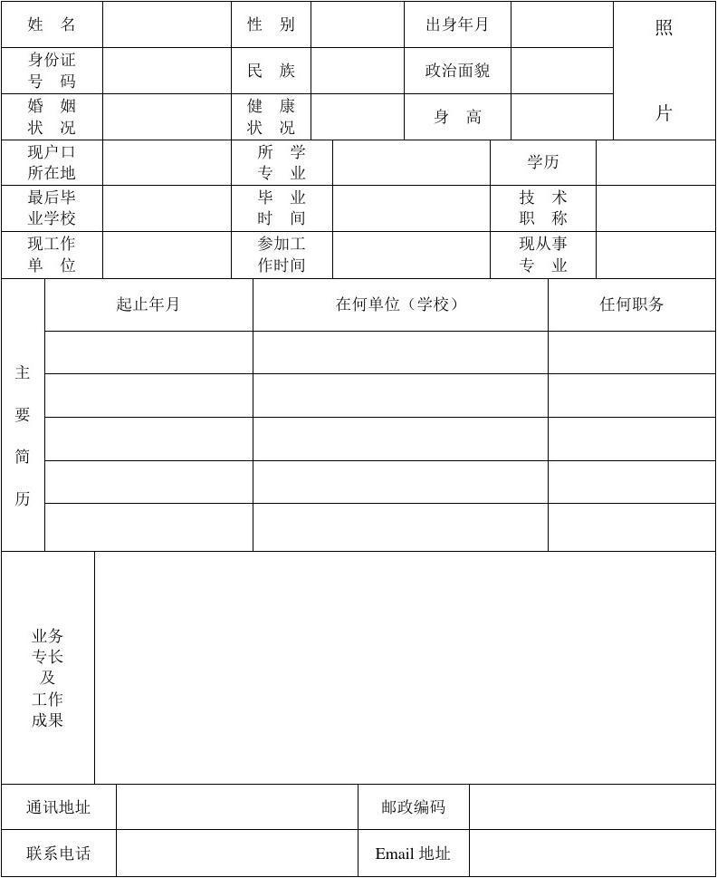 当前第1页) 你可能喜欢 免费个人简历模板下载 标准个人简历表格 个人图片