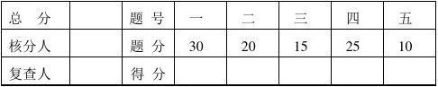 《质量管理学》试卷(一)