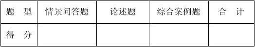 2014年5月國家物流師助理物流師真題(中物聯)