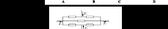 學業水平測試 第一章  簡單直流電路