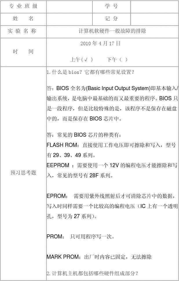 湖南大学开放实验计算机软硬件一般故障的排除实验报告模板