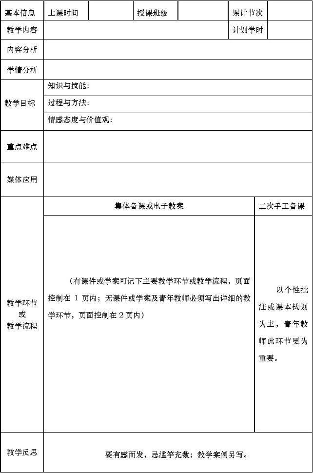 初中数学教案范文_表格式教案模板_word文档在线阅读与下载_无忧文档