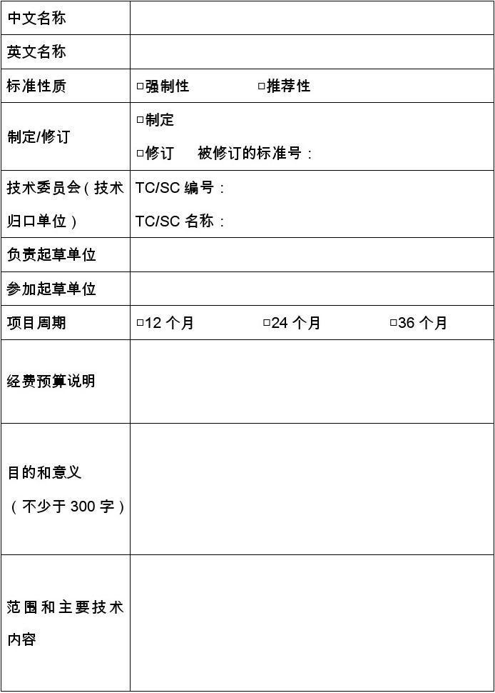 免费文档中心海洋国家标准项目建议书格式