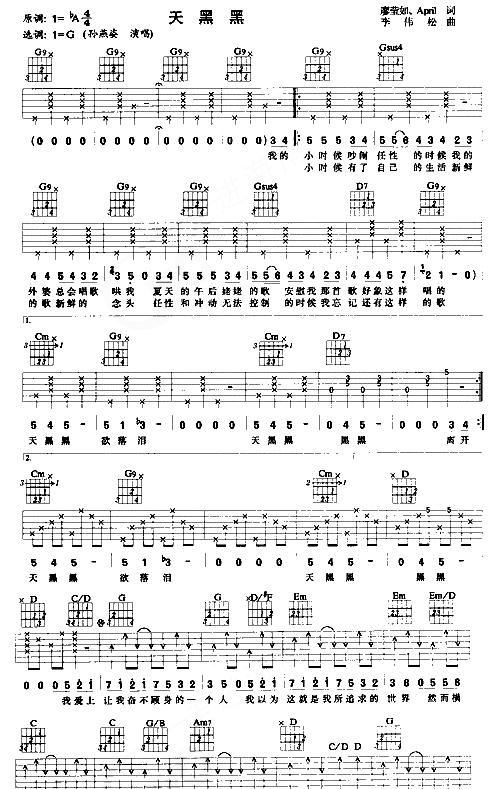 天黑黑吉他谱