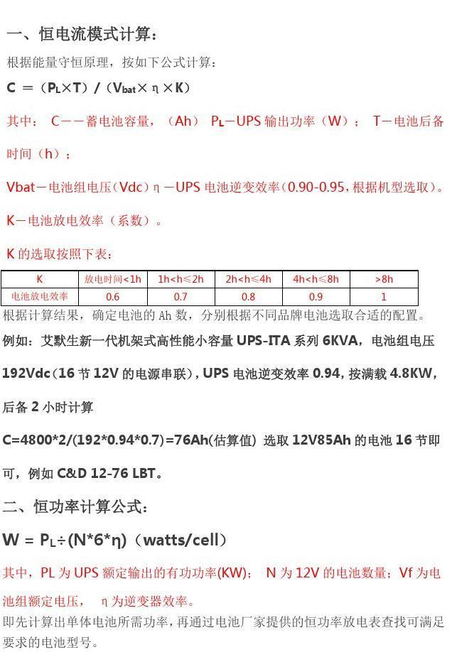 UPS电池计算公式_word文档在线阅读与下载_