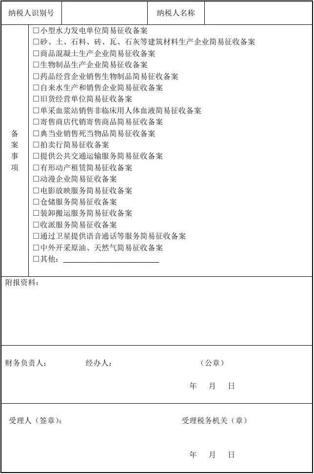 增值税一般纳税人选择简易办法征收备案表