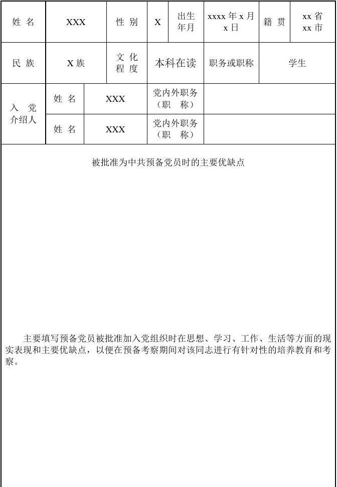 预备党员培养教育考察登记表