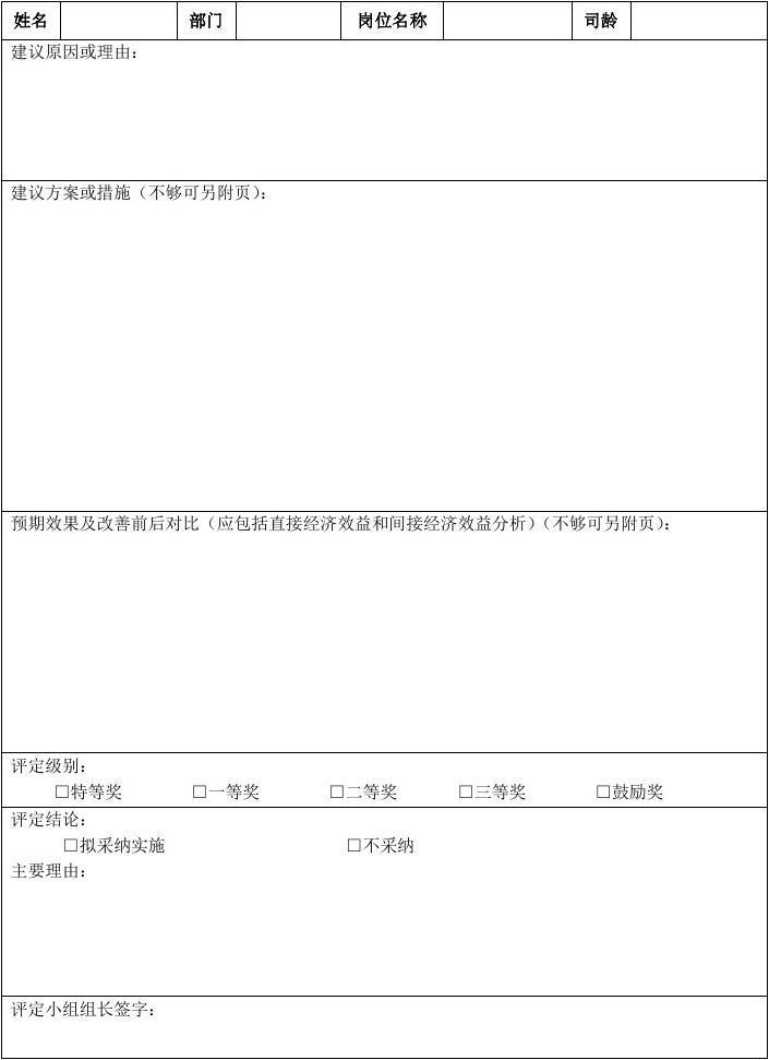 邮政合理化建议范文_合理化建议书格式_文档下载