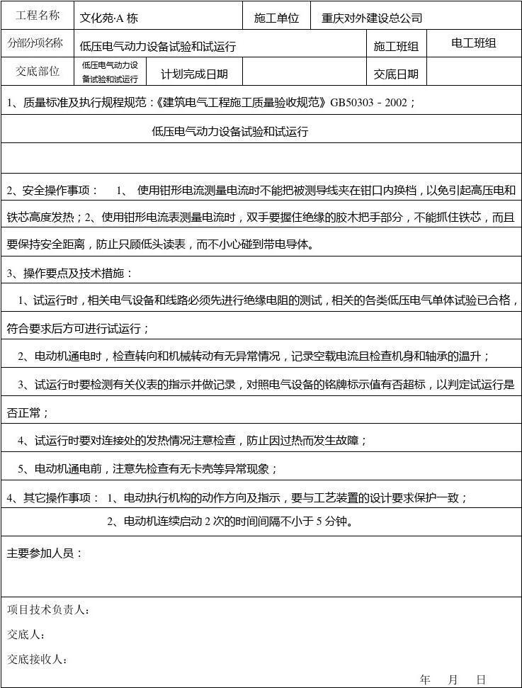 电气安装施工技术交底记录(低压电气动力设备试验和试运行)