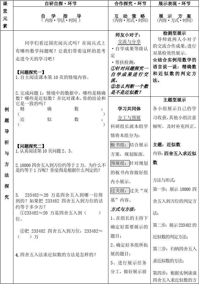 2019秋四年级数学上册第一单元近似数教案北师大版