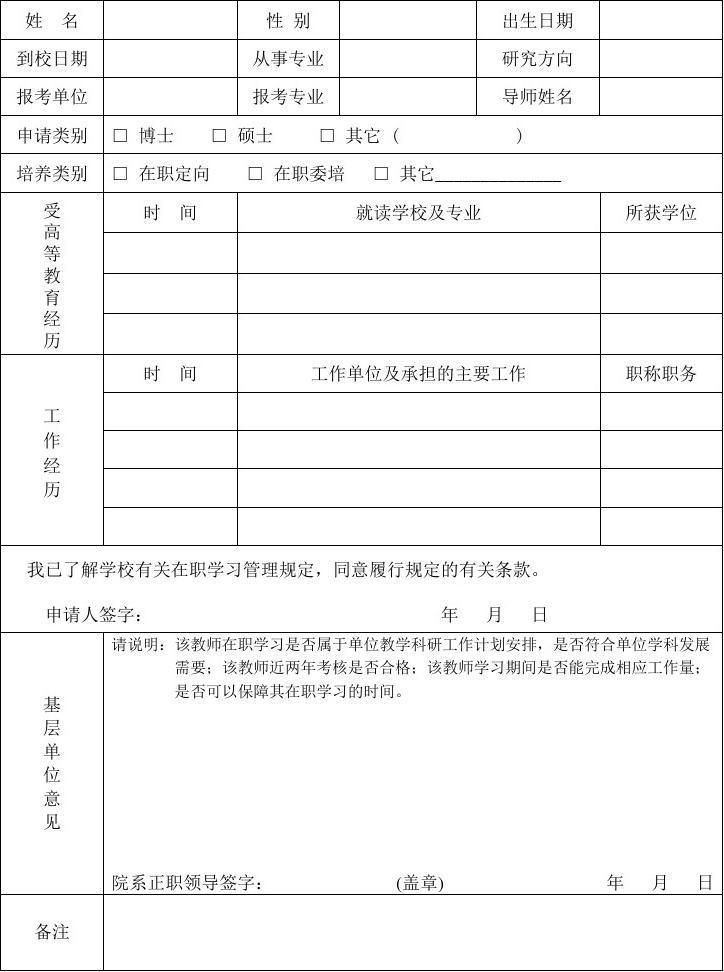 首都師范大學教師在職攻讀博(碩)士學位申請表