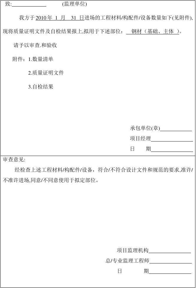 工程材料构配件设备报审表