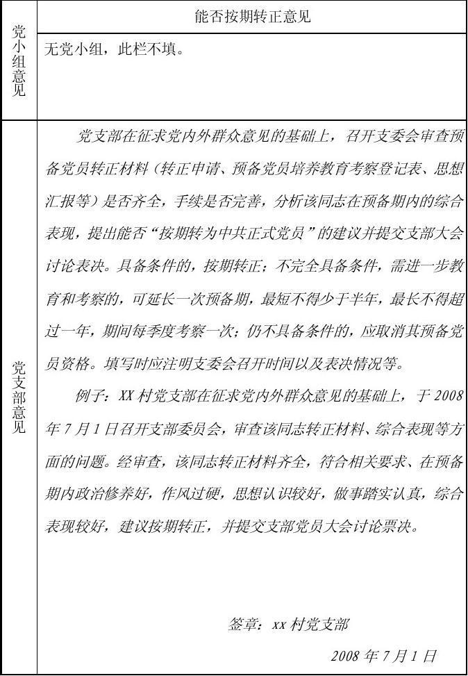 预备党员培养教育考察登记表 规范填写范例(正稿)
