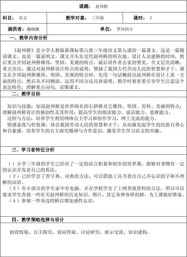赵州桥教学设计与反思模板图片